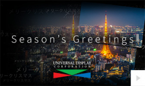 2018 Universal Display - thoughtful wishes corporate holiday ecard thumbnail