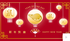 2020 Chinese New Year Lantern Thumb