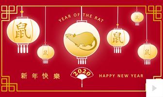 2020 Chinese New Year Lantern Thumb
