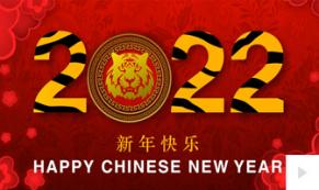 Chinese New Year V7 corporate holiday ecard thumbnail